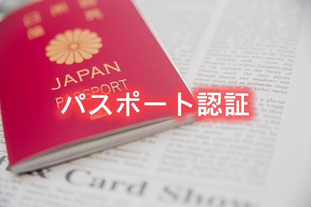 パスポート認証